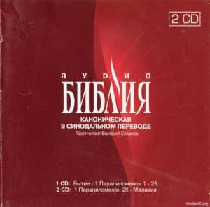 Аудио Библия каноническая в синодальном переводе mp3 скачать торрент