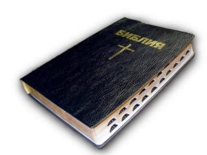 Скачать Библию Книги Священного Писания Ветхого и Нового Завета Синодальный Текст pdf